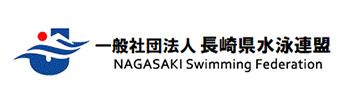 一般社団法人 長崎県水泳連盟